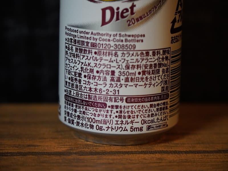 コストコのダイエットドクターペッパー