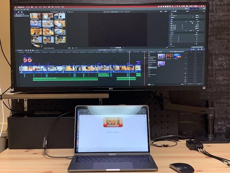 MacBookProに外部ディスプレイを繋いだ状態