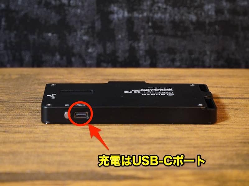 MOMANの充電ポート