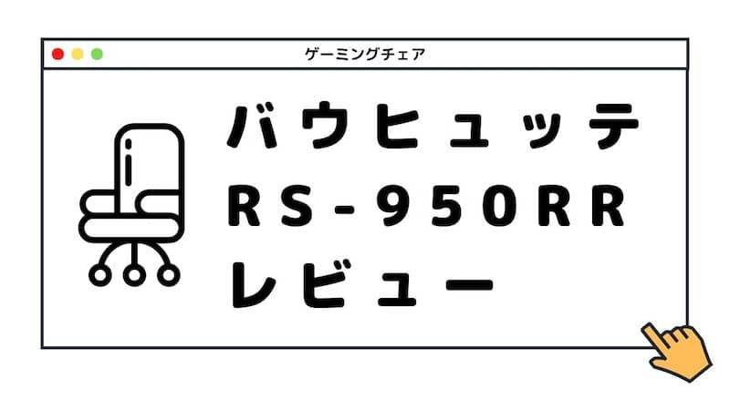 【Bauhutte RS-950RR】レビュー。日本人向けゲーミングチェア。汗かき&短足にオススメ!