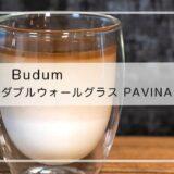 何をいれてもお洒落に見えちゃう魔法のグラス【ボダム ダブルウォールグラス】がコストコでびっくり価格!