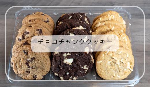チョコレート好きには堪らない♡【チョコチャンククッキー】がコストコで買える!