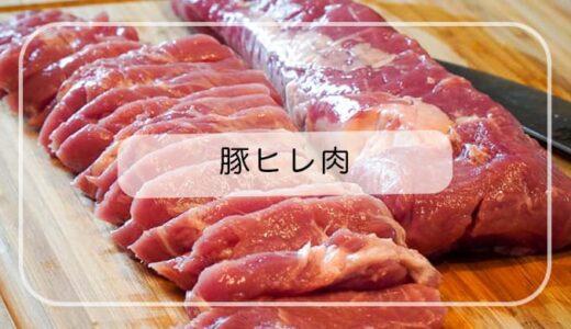 ダイエット中にもおすすめ!ヘルシーで美味しい三元豚ヒレ肉はコストコで買えるよ!