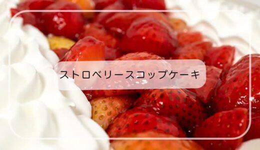 クリスマスにもおすすめ♡生クリームたっぷりの【ストロベリースコップケーキ】を買うならコストコにGO!