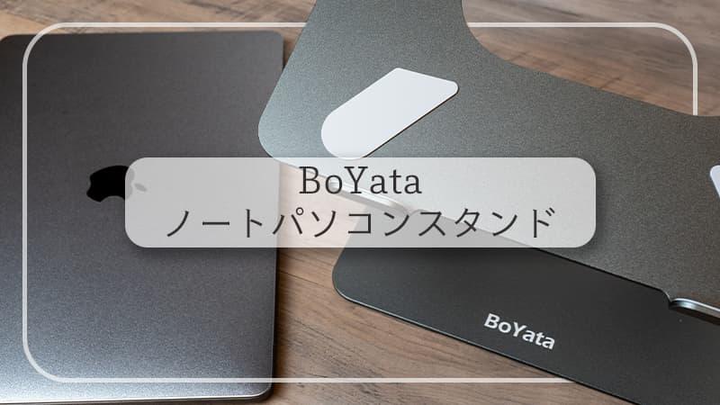 BoYataノートパソコンスタンドで猫背解消&作業効率UP