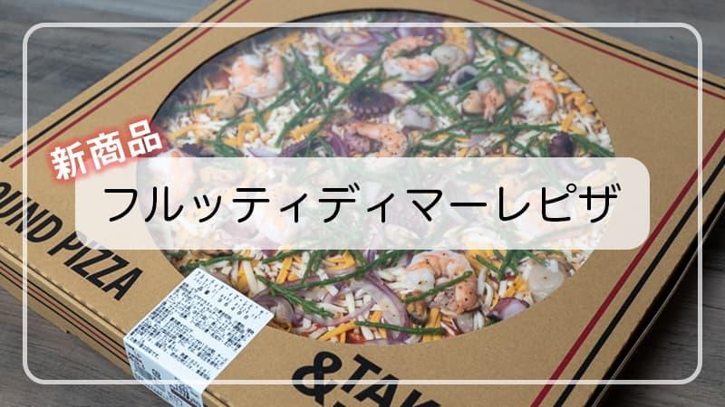 【コストコ新商品】フルッティディマーレピザは健康志向のピザだった!?