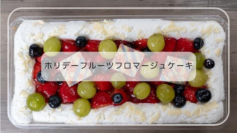 【2020】コストコ新商品!ホリデーフルーツフロマージュケーキはクリスマスにもおすすめ!