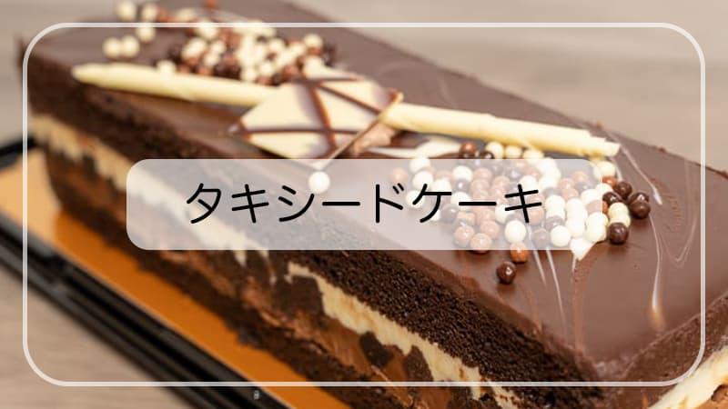 【2020】なかなか買えない?噂のケーキを買ってみた【タキシードケーキ 】