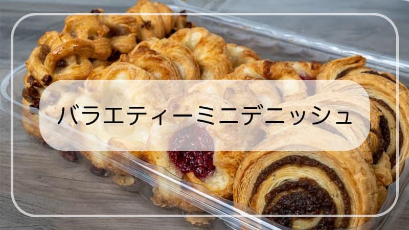 もう食べた?リニューアルされたコストコ【バラエティーミニデニッシュ】気になるフレーバーと味を紹介!