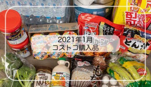 【我が家のコストコ購入品】2021年1月|韓国人気ラーメンやダイエット食品を入手。