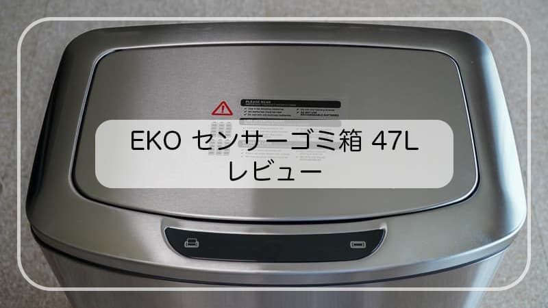 コストコのセンサー付きゴミ箱が便利すぎる!普通のゴミ箱には戻れない