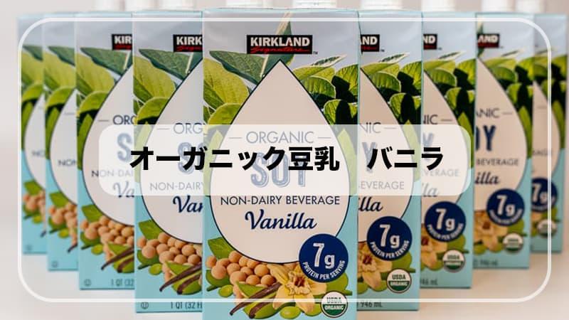 【コストコ】豆乳バニラ味は低カロリーでダイエットにおすすめ!