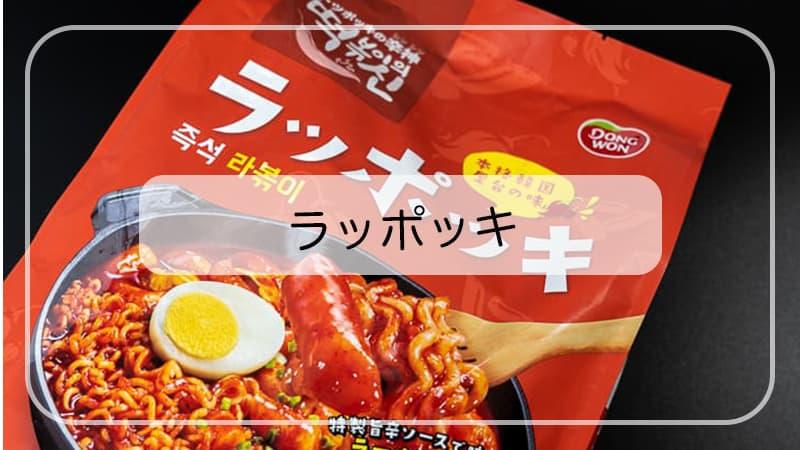 コストコで買える韓国人気グルメ【ラッポッキ】はもっちもちのジャンクフードだった