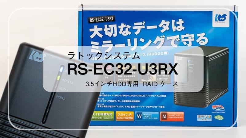 【ラトックシステム RAID対応HDDケースレビュー】 写真や動画、大切なデータのバックアップに!