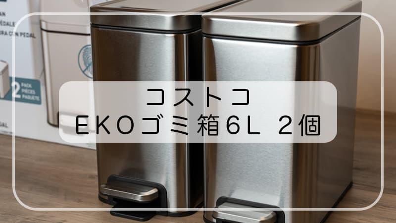【コストコ EKOゴミ箱6L 2個】分別もできるおしゃれなゴミ箱