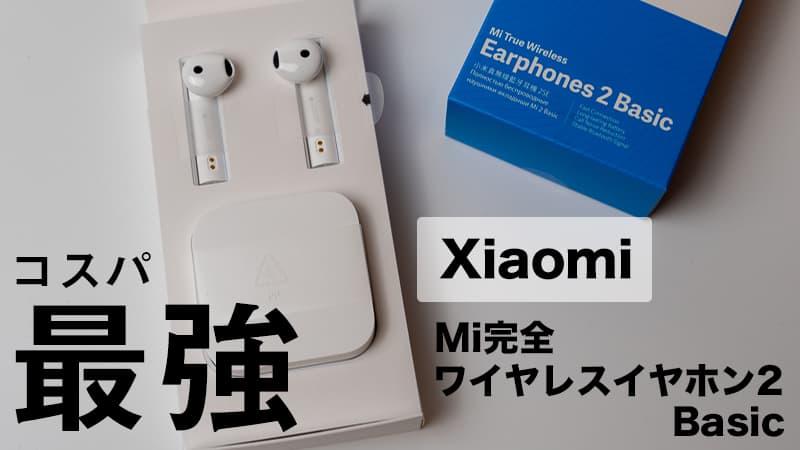 xiaomi Mi完全ワイヤレスイヤホン2Basic レビュー|3,990円のコスパ最強イヤホン