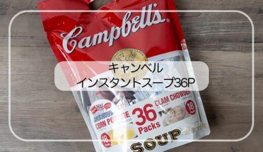 【コストコ】キャンベル粉末タイプはコーンとクラムチャウダーのよくばりセット!缶よりお手軽?
