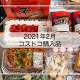 【コストコ購入品】2021年2月 韓国食品を大量買い!