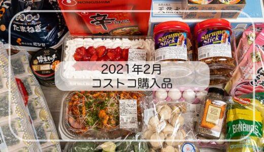 【我が家のコストコ購入品】2021年2月|韓国食品を大量買い!