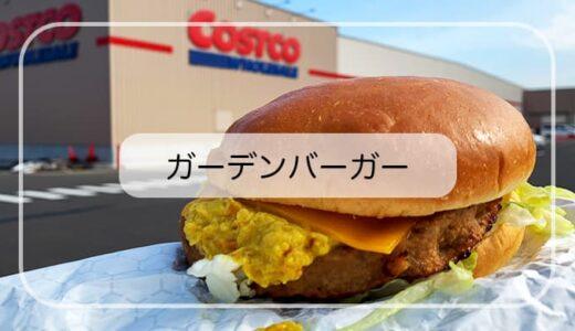 コストコ新商品「ガーデンバーガー」の価格、味、すべて分かります。