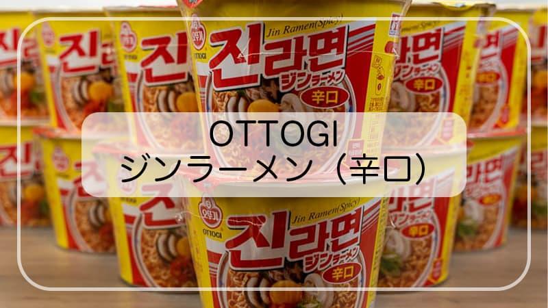 コストコ 韓国ラーメン「ジンラーメン(辛口)」を食べてみた。辛ラーメン超え?