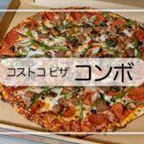 【元ピザ屋】コストコフードコートのピザはコンボがおすすめ。味や具材を徹底レビュー。
