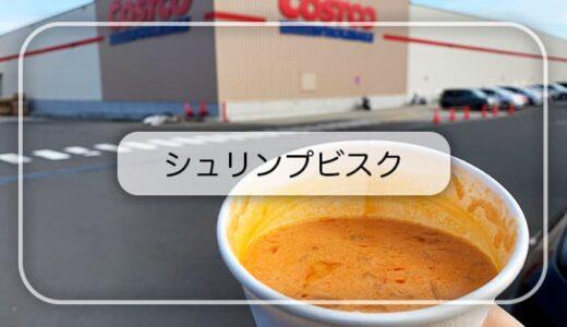 【コストコ】シュリンプビスクの味と価格。フードコート新メニュー