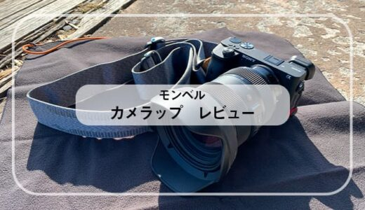 【モンベル カメラップ レビュー】バッグ不要!防水でオシャレな布。