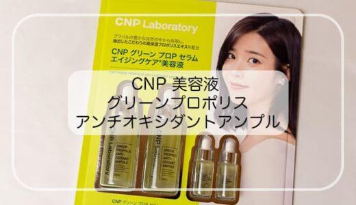 【CNP】コストコでリピ買い美容液。使い方や使用感をまとめました。【アンプル】