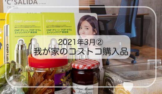 【我が家のコストコ購入品】2021年3月②|超お得商品GET!コスメ・マスク・スイーツをリピ買い。