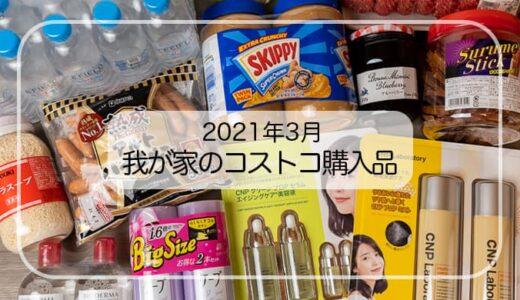 【我が家のコストコ購入品】2021年3月|激安韓国コスメで散財…。