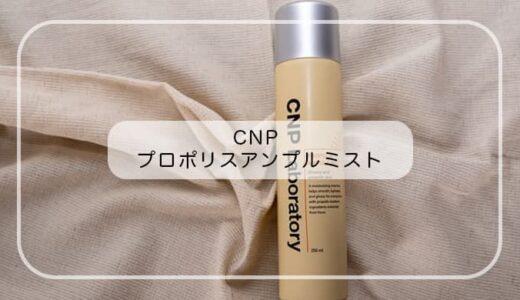 【CNP】人気ミスト化粧水がコストコで買える!値段や使い方などをまとめました。