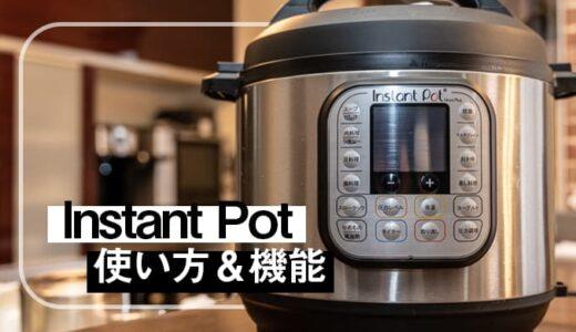 【使い方&機能紹介】インスタントポットできる9つの調理方法。
