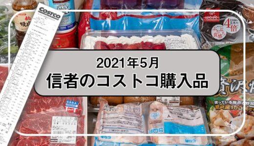 【信者のコストコ購入品】2021年5月|ケーキ、肉、米、化粧品を爆買い!