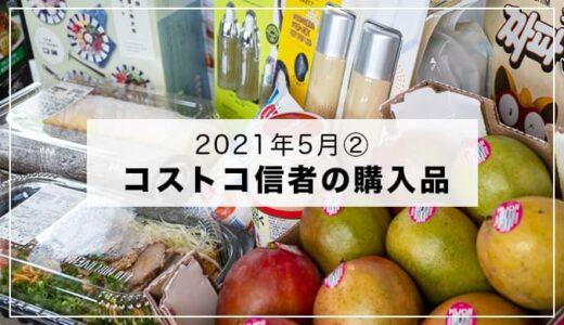 【コストコ信者の購入品】2021年5月② リピ確定!初購入品多め