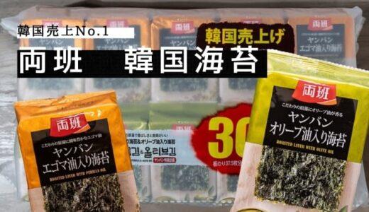 購入困難。コストコ「両班(ヤンバン)韓国海苔」は見つけたら買い!