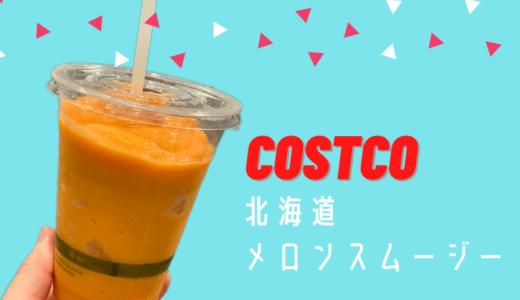 コストコ フードコート5月のスムージー「北海道メロン」はどんな味?