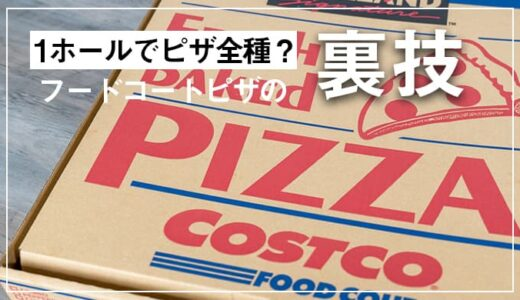 コストコ フードコートピザ持ち帰りの裏技。1ホールで全種類食べる