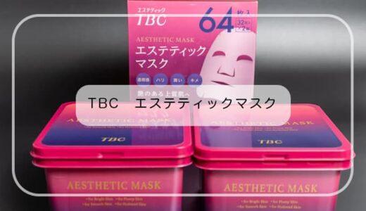 【TBC】エステティックマスクはコストコが安い!使用感などレビュー【パック】