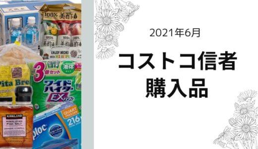 コストコ信者の購入品 2021年6月 お得な食品&日用品をGET!