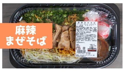 コストコの麻辣まぜそばはマズイ? 味やカロリー、台湾風との違い。