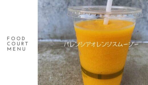 バレンシアオレンジスムージーは美味い?コストコフードコート2021