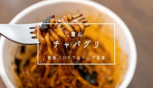 「パラサイト」で話題のチャパグリがコストコで買える! 味や辛さは?