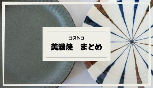 コストコで買える美濃焼まとめ2021'美濃焼のお皿がお買い得!?